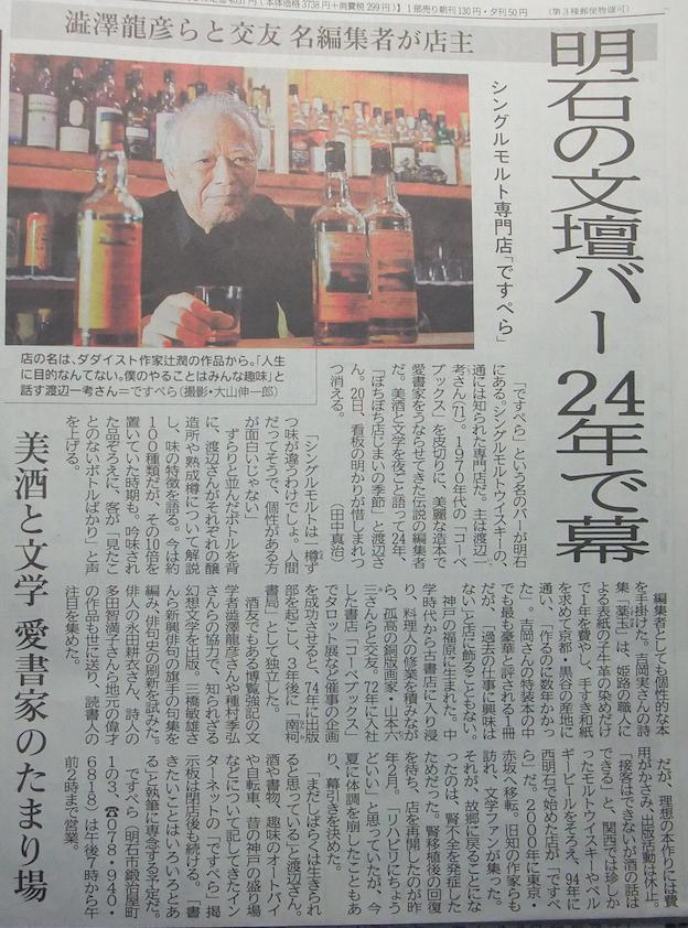 時事 考 余命 日記 三 年 余命三年時事日記から日本の名誉を取り戻す会